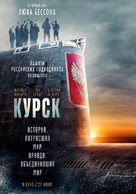 Kursk - Russian Movie Poster (xs thumbnail)