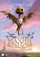 Gus - Petit oiseau, grand voyage - Russian Movie Poster (xs thumbnail)