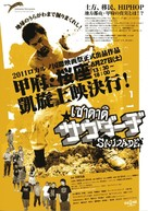 Saudâji - Japanese Movie Poster (xs thumbnail)