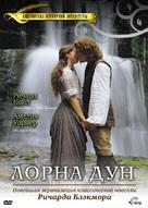 Lorna Doone - Russian Movie Cover (xs thumbnail)