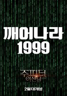 Jupiter Ascending - South Korean Movie Poster (xs thumbnail)