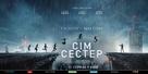 What Happened to Monday - Ukrainian Movie Poster (xs thumbnail)