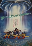 Flight of the Navigator - Japanese Movie Poster (xs thumbnail)