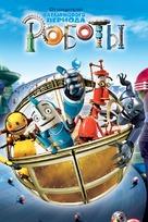 Robots - Russian Movie Poster (xs thumbnail)