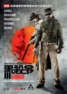 Django Unchained - Hong Kong Movie Poster (xs thumbnail)