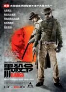 Django Unchained - Hong Kong Movie Poster (xs thumbnail)