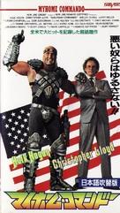 Suburban Commando - Japanese VHS cover (xs thumbnail)