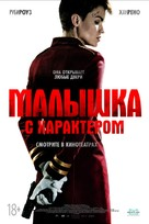 The Doorman - Russian Movie Poster (xs thumbnail)