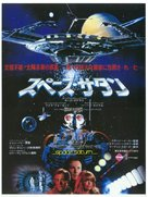 Saturn 3 - Japanese Movie Poster (xs thumbnail)