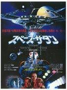 Saturn 3 - Japanese Movie Poster (xs thumbnail)