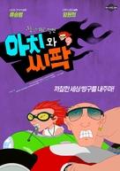 Achi-wa ssipak - South Korean poster (xs thumbnail)