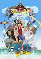 One piece: Nejimaki shima no bôken - German Movie Poster (xs thumbnail)