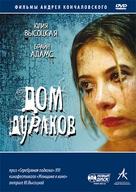 Dom durakov - Russian DVD cover (xs thumbnail)