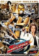"""Tokumei Sentai Gôbasutâzu"" - Japanese DVD movie cover (xs thumbnail)"