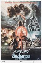 DeepStar Six - Thai Movie Poster (xs thumbnail)