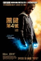 I Am Number Four - Hong Kong Movie Poster (xs thumbnail)