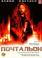 The Postman - Russian DVD cover (xs thumbnail)