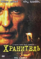 The Keeper - Russian DVD cover (xs thumbnail)
