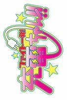 """Faito ippatsu! Jûden chan!!"" - Japanese Logo (xs thumbnail)"