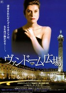 Place Vendôme - Japanese Movie Poster (xs thumbnail)