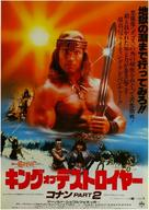 Conan The Destroyer - Japanese Movie Poster (xs thumbnail)