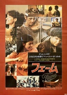 Fame - Japanese Movie Poster (xs thumbnail)