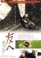 Chingoo - Japanese poster (xs thumbnail)