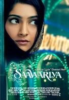 Saawariya - Theatrical poster (xs thumbnail)