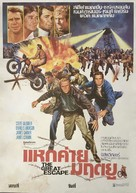 The Great Escape - Thai Movie Poster (xs thumbnail)