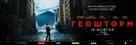 Geostorm - Ukrainian Movie Poster (xs thumbnail)
