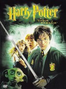 Harry Potter and the Chamber of Secrets - Hungarian Movie Cover (xs thumbnail)