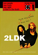 2LDK - Dutch Movie Cover (xs thumbnail)