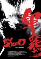 Shamo - Movie Poster (xs thumbnail)