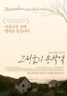 Endstation der Sehnsüchte - South Korean Movie Poster (xs thumbnail)