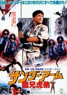 Long xiong hu di - Japanese Movie Poster (xs thumbnail)