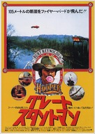 Hooper - Japanese Movie Cover (xs thumbnail)
