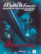 Paksa wayu - Thai poster (xs thumbnail)