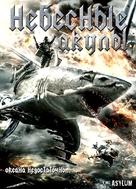 Sky Sharks - Russian Movie Cover (xs thumbnail)