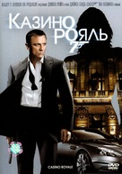 Casino Royale - Russian DVD cover (xs thumbnail)