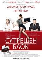 Morning Glory - Bulgarian Movie Poster (xs thumbnail)