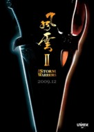 Fung wan II - Hong Kong Movie Poster (xs thumbnail)