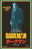 Darkman - Japanese Movie Poster (xs thumbnail)