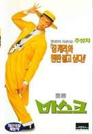 Sixty Million Dollar Man - South Korean DVD cover (xs thumbnail)