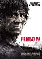 Rambo - Ukrainian Movie Cover (xs thumbnail)