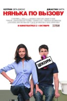 The Rebound - Russian Movie Poster (xs thumbnail)