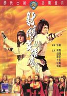 She diao ying xiong chuan san ji - Hong Kong Movie Cover (xs thumbnail)