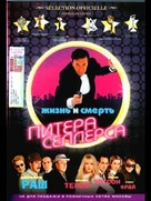 The Life And Death Of Peter Sellers - Russian DVD cover (xs thumbnail)