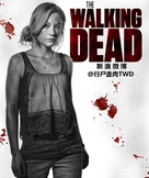 """The Walking Dead"" - Chinese Movie Poster (xs thumbnail)"