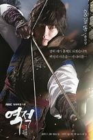 """Yeok-jeok: baek-seong-eul hom-chin do-jeok"" - South Korean Movie Poster (xs thumbnail)"