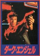 Dark Angel - Japanese Movie Poster (xs thumbnail)